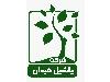 نهالستان  تخصصی یاشیل فیدان(مهندس علی ارجمند)