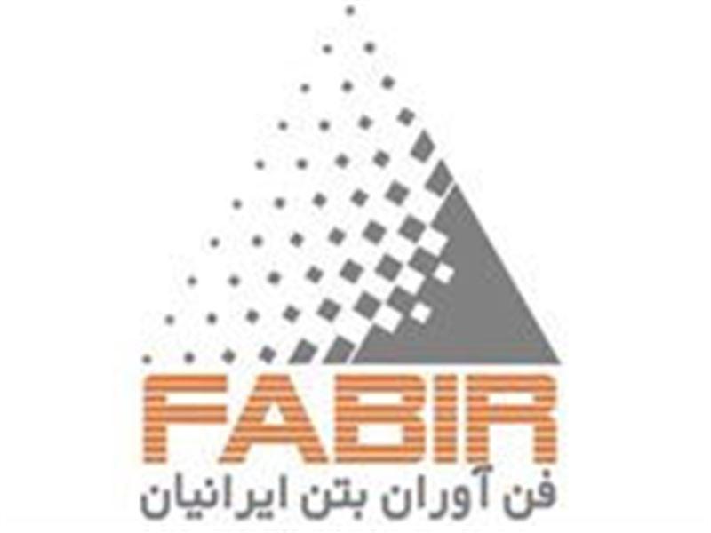 فابیر/ تولید مواد افزودنی بتن