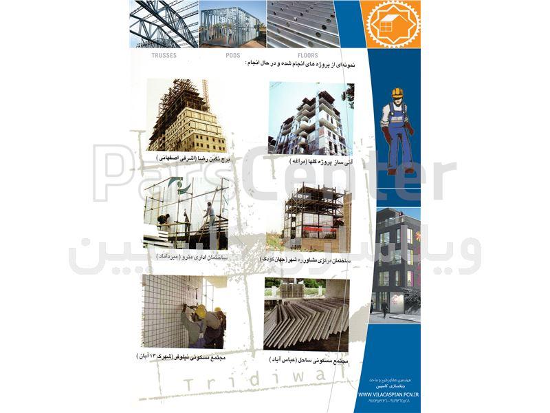 ارزان ترین سیستم ساختمانی