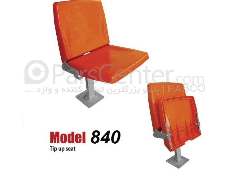 صندلی های استادیومی تاشو 840 (vip)