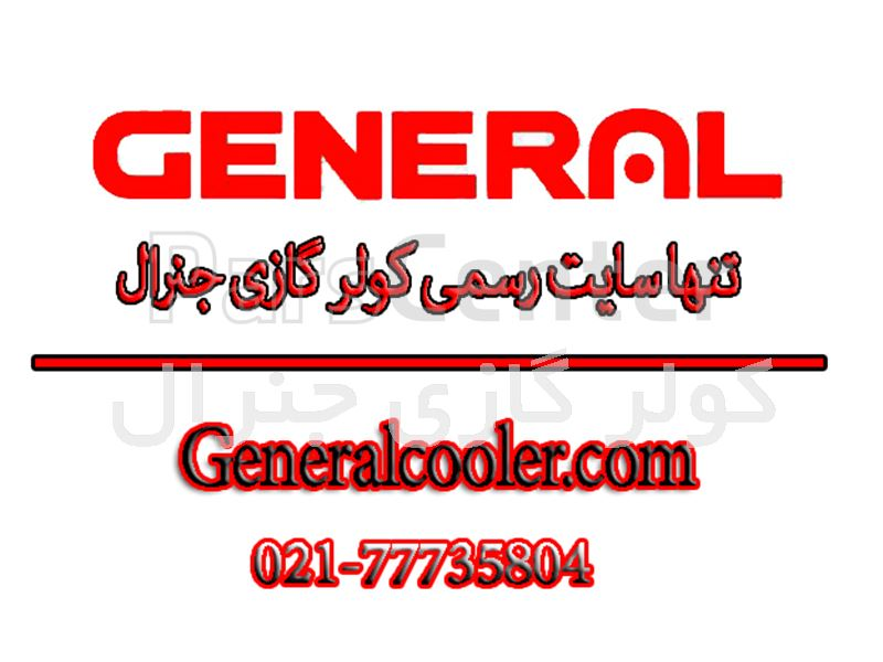 کولر گازی اینورتر 12000 جنرال ZH