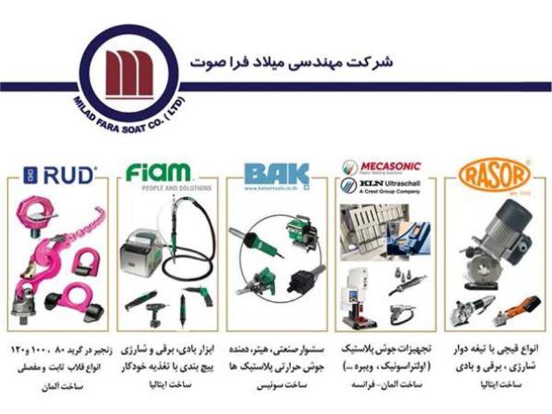 شرکت مهندسی میلاد فرا صوت