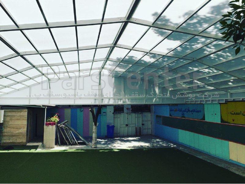سقف ثابت نورگیر مدل PQ3 (محل نصب پاسدارن گلستان پنجم)