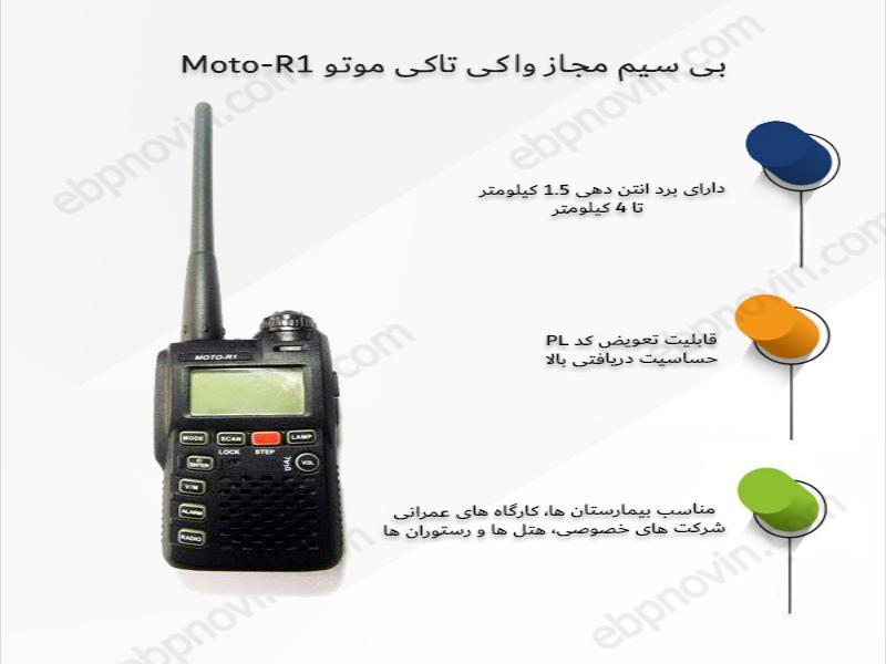 بی سیم مجاز واکی تاکی موتو Moto-R1