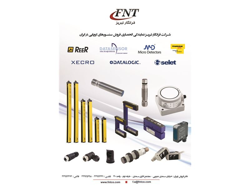 فرانگارتبریز تولیدکننده (سنسور کد رنگ، سنسور لیبل،سنسور التراسونیک،سنسور القایی و پرده نوری )