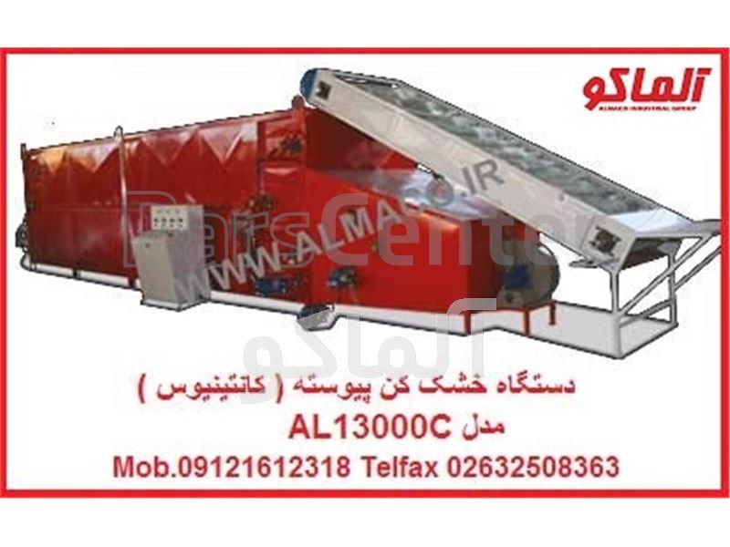 دستگاه خشک کن میوه کانتینیوس ( پیوسته ) AL13000C