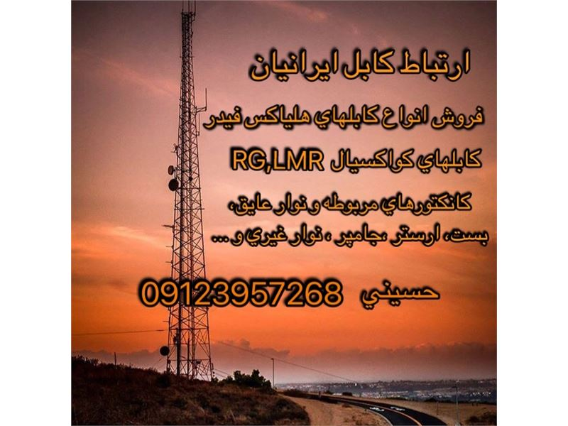 ارتباط کابل ایرانیان (کانکتور،کابل هلیاکس،کابل rg,کانکتور)
