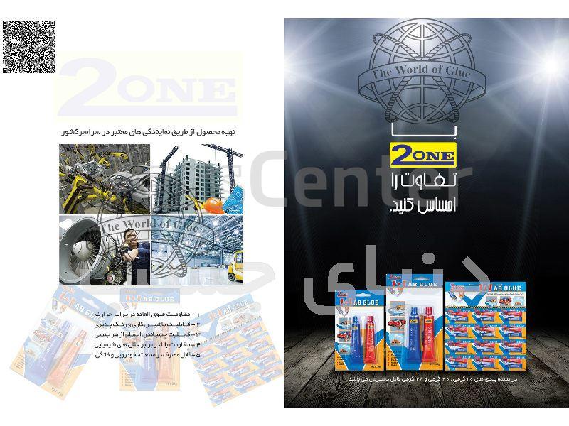 چسب دوقلو فولاد 2ONE-10ML