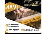 اتوبار در تهران و ارائه انواع خدمات در اتوبار و باربری اطلس بار پاسارگاد