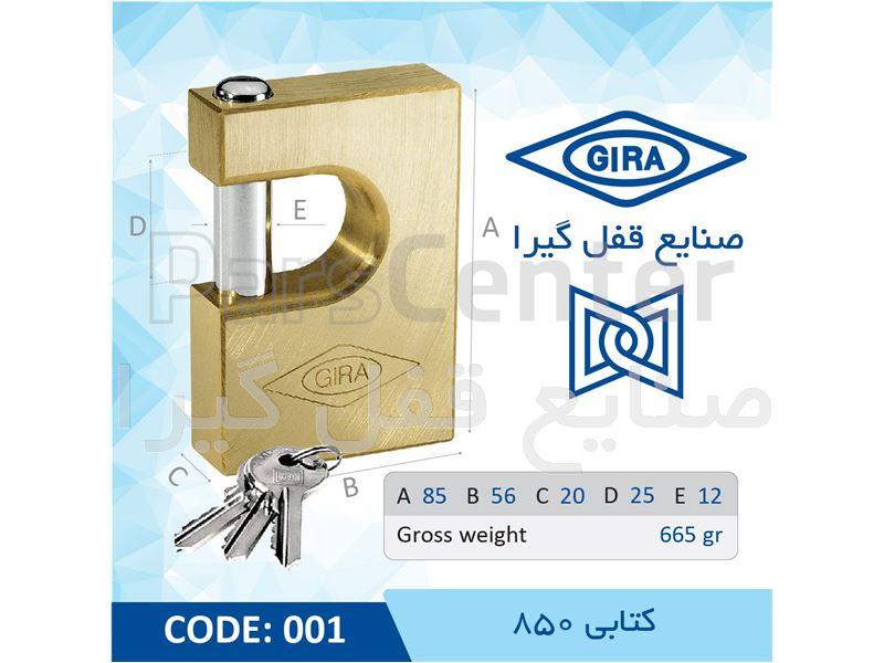 قفل کتابی برنجی 001