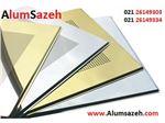 تولید کننده تایل آلومینیومی ساده و پانچی 30*30 و 60*60
