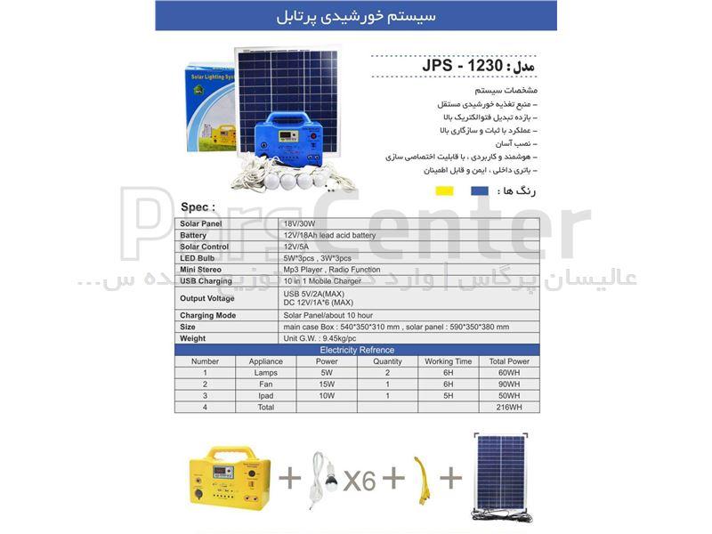 سیستم پرتابل خورشیدی 30w