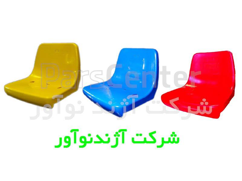 صندلی استادیومی | صندلی تماشاگران | صندلی تماشاگر | صندلی پلاستیکی | صندلی تماشاچیان | صندلی ورزشگاهی | صندلی پشتی دار |صندلی پلاستیکی |فروش صندلی