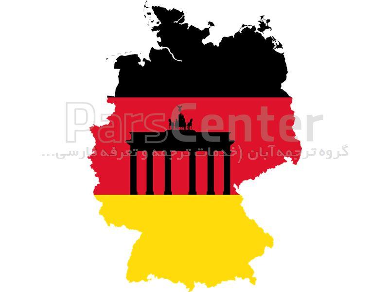 ترجمه وکالت نامه به آلمانی