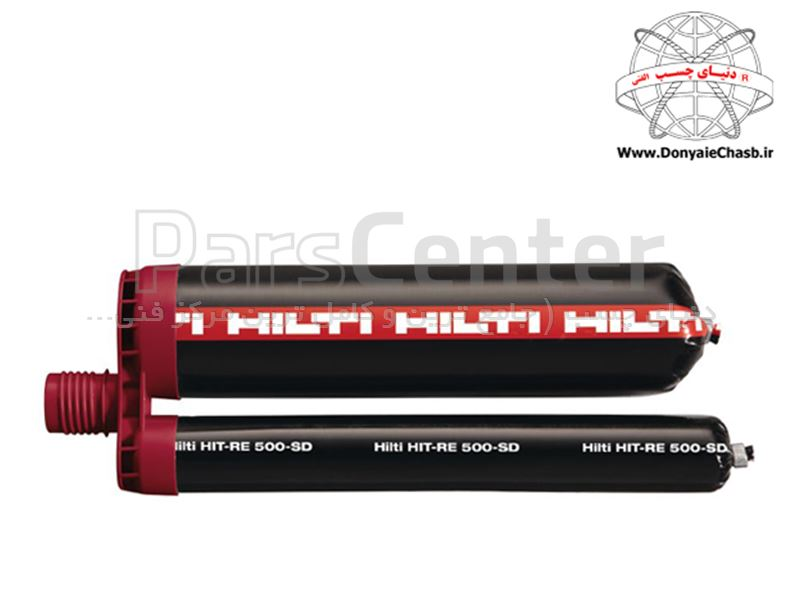 چسب بتن  Hilti HIT-RE 500-SD آلمان