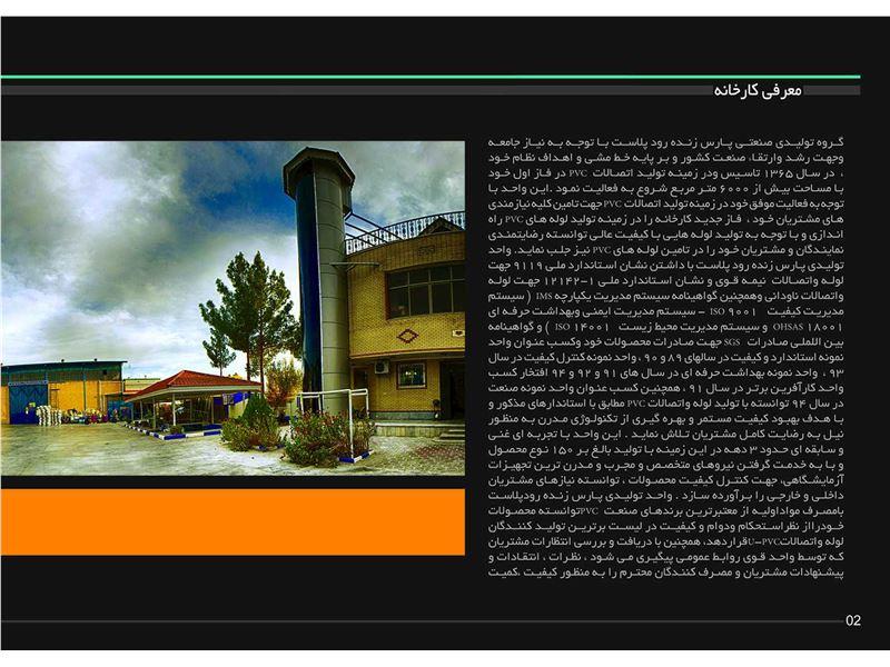 شرکت پارس زنده رود پلاست
