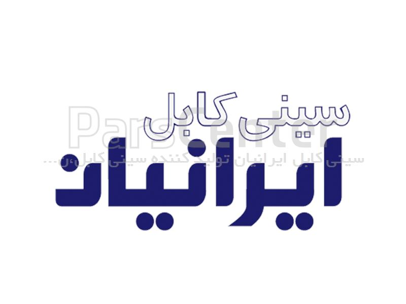 دلیل محیا کردن سينی کابل و نردبان کابل