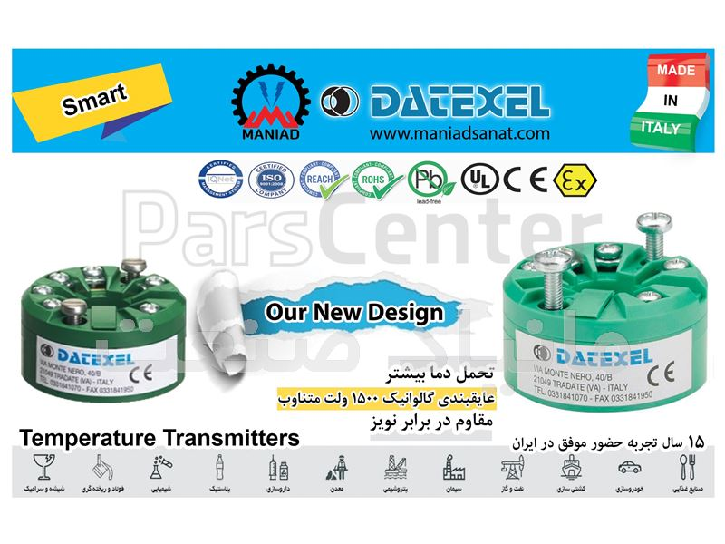 ترانسمیتر دما هدمونت ترموکوپل ایزوله داتکسل DATEXEL ایتالیا مدل DAT1015