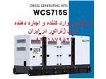 دیزل ژنراتور  سری WCS715