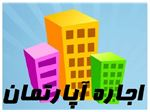 رهن و اجاره آپارتمان 49 متری حکیمیه سازمان آب