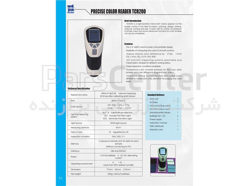 دستگاه تشخیص رنگ کمپانی Time چین مدل TCR200