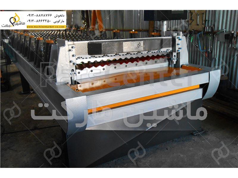 ماشین مارکت - فروش دستگاه رول فرمینگ سینوسی (تیغه کرکره) - 09128663250 مارکویی