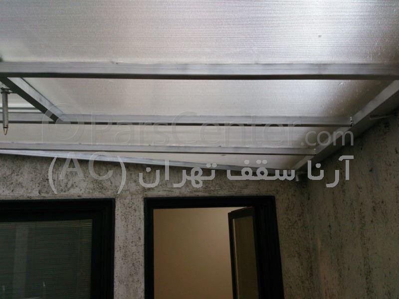 سقف حیاط خلوت (میرداماد )