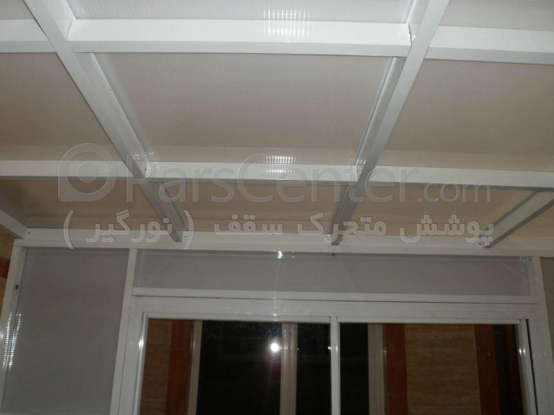 پوشش سقف پاسیو متحرک