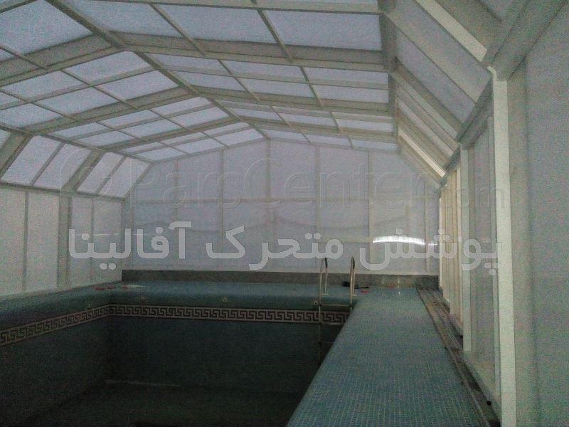 پوشش متحرک استخر - دیواره دار - نمک آبرود