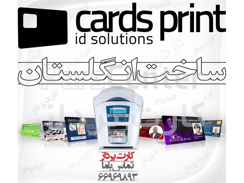 پرینتر چاپ کارت مجیکارد
