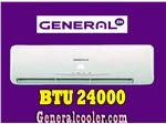 کولر گازی 24000 جنرال ZH