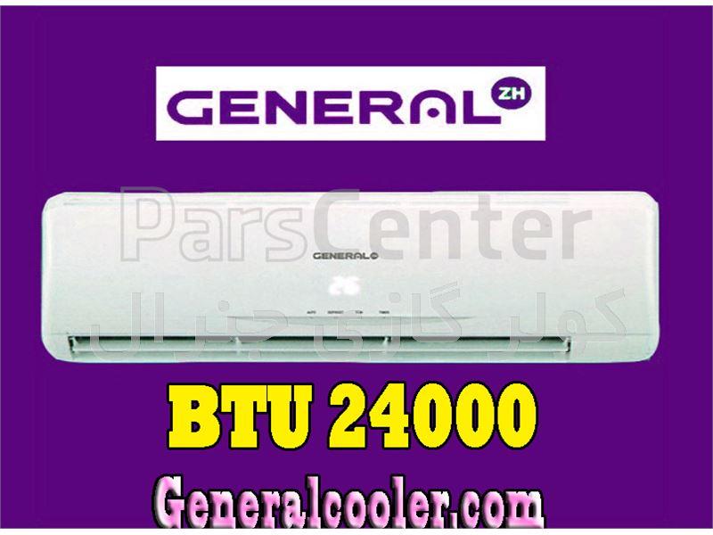 کولر گازی General ZH 24000