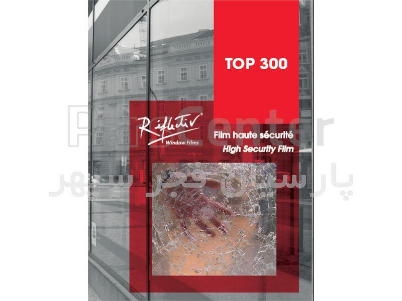 ویندو فیلم امنیتی رفلکتیو فرانسه