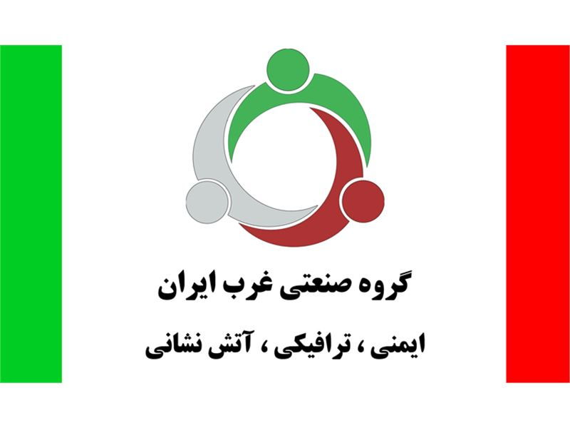 گروه صنعتی غرب ایران