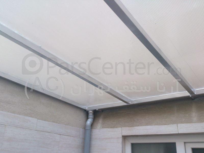 سقف حیاط خلوت (خ قصردشت)