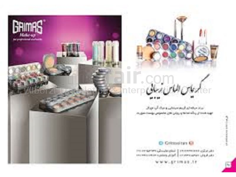 Importer , distributor of cosmetics , hygienic beauty products from Holland & Europe