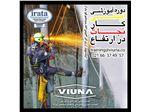 کار در ارتفاع  بدون داربست شرکت ویونا