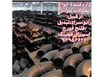 فروش اتصالات جوشی فولادی رده 40 بنکن 11/2 اینچ - اسپیرال فیتینگ
