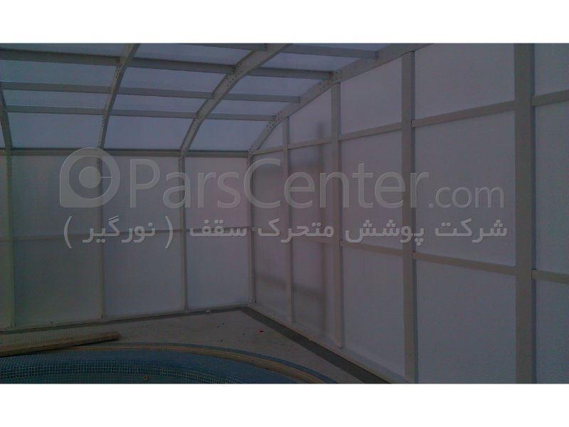 پوشش سقف استخر ثابت ( کرمان)