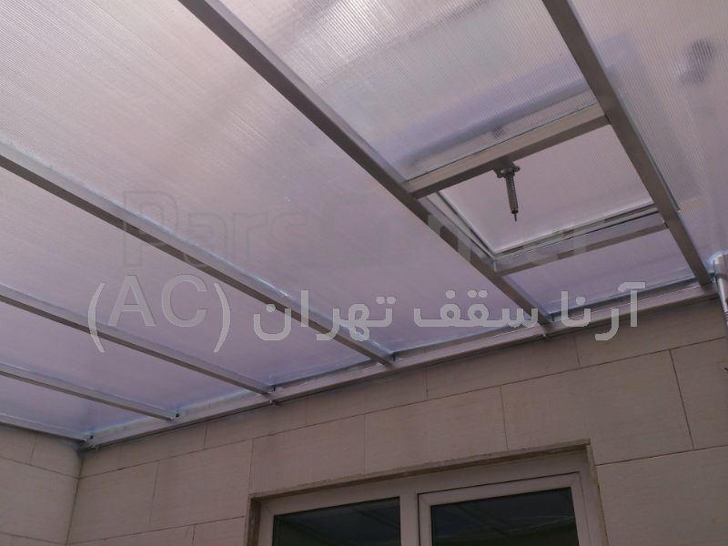 سقف حیاط خلوت (ولیعصر-رحیمی )