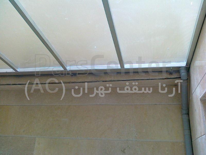 سقف حیاط خلوت (سعادت آباد-کاج)