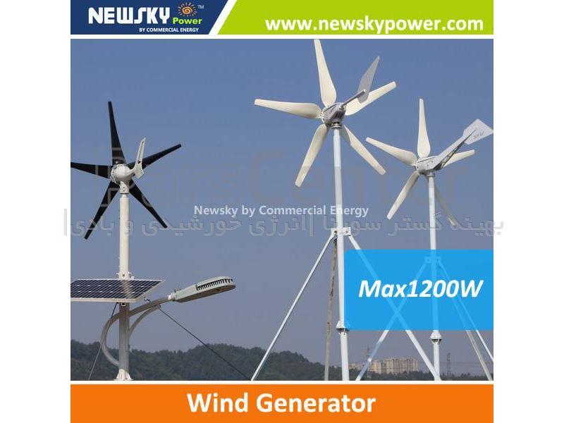 مولد برق بادی 1200 وات newsky