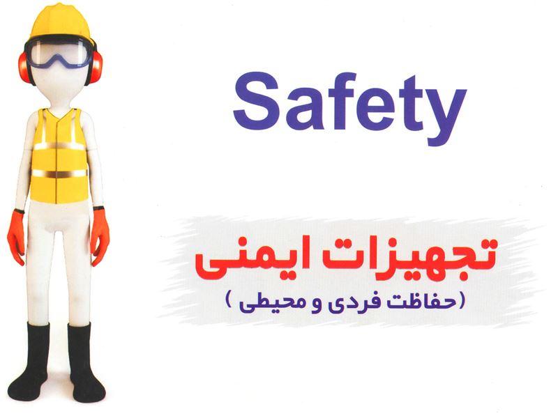 گروه صنعتی غرب ایران (تجهیزات ایمنی ، آتش نشانی ، ترافیکی)