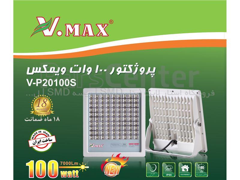 پروژکتور100 وات SMD ویمکس