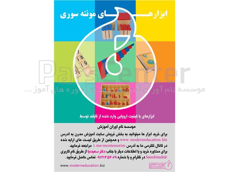 ابزار های مونته سوری - موسسه نام آوران آموزش