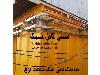 سینی کابل 3 متری استیل