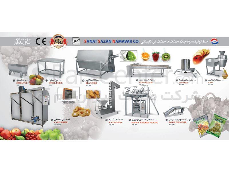 دستگاه خشک کن کابینتی میوه جات و سبزیجات