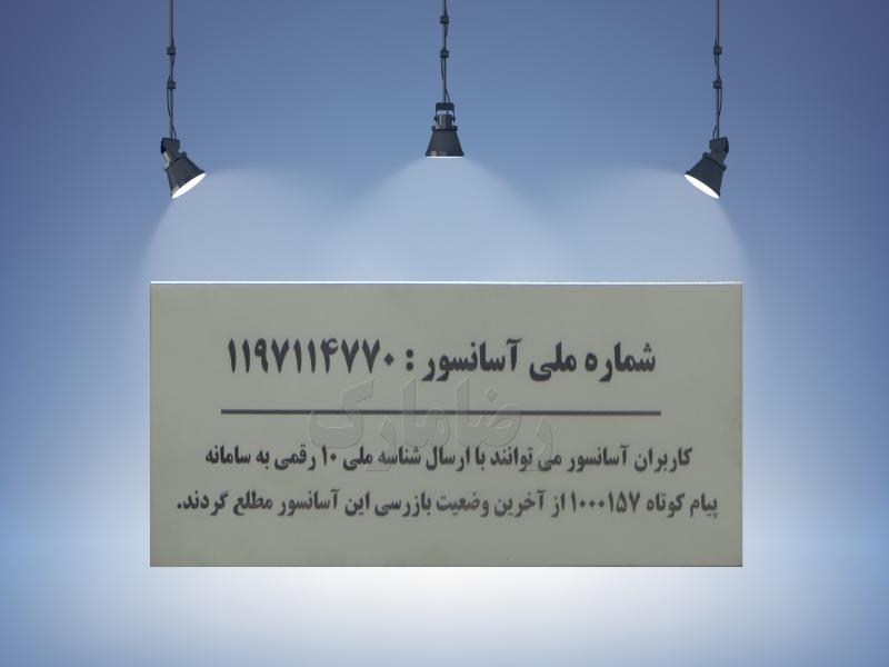 پلاک شناسه ملی آسانسور