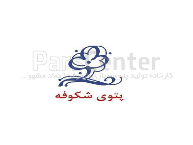 پتو با لیبل پارچه ای لوگو یا برند سازمان ها،موسسات یا شرکت ها(البطانیات العضویة)
