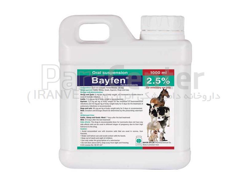 بای فن ® % 2/5  (فنبندازول خوراکی)